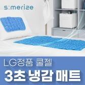 머리즈 3초 냉감 쿨매트세트 (싱글/더블)