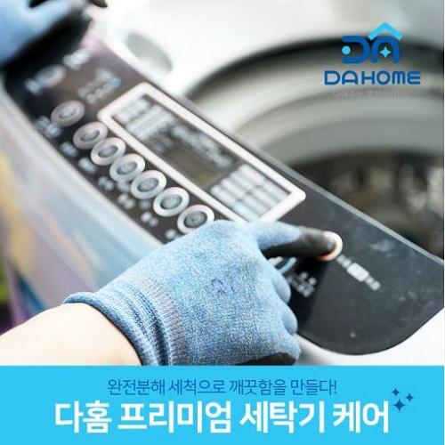 다홈케어 세탁기 분해청소 서비스