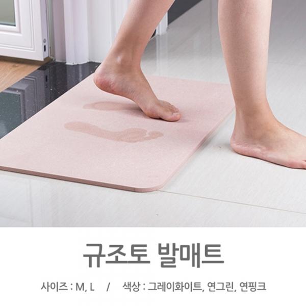 [무료배송]디자인 규조토 발매트 M