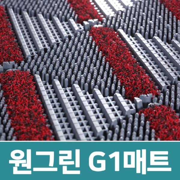 원그린 폭120 G1매트발매트/학교현관매트/카디매트/출입구매트