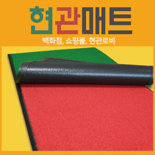 [무료배송]원그린 국내생산 고품격 현관매트 60cm X 90cm, 후레쉬매트 미끄럼방지