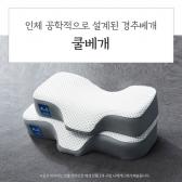 경추 메모리폼베개 (생활방수) 기능성베개 쿨베개