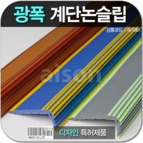 굿스텝 광폭 계단 미끄럼 방지대 (1.2M / 2M)