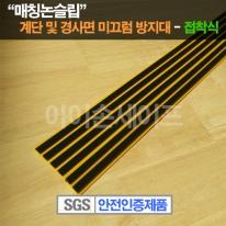 양면테이프 접착식매칭 계단 미끄럼 방지대 (1.2M / 2M) 논슬립 고무+강력접착테이프
