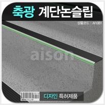 축광형 매칭 계단 미끄럼 방지대 (1.2M / 2M) 강화 알루미늄+논슬립 고무
