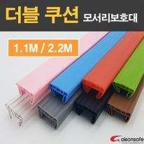 끼워쓰는 더블쿠션 모서리보호대 (1.1M / 2.2M) 가구, 테이블, 벽 모서리 사고방지
