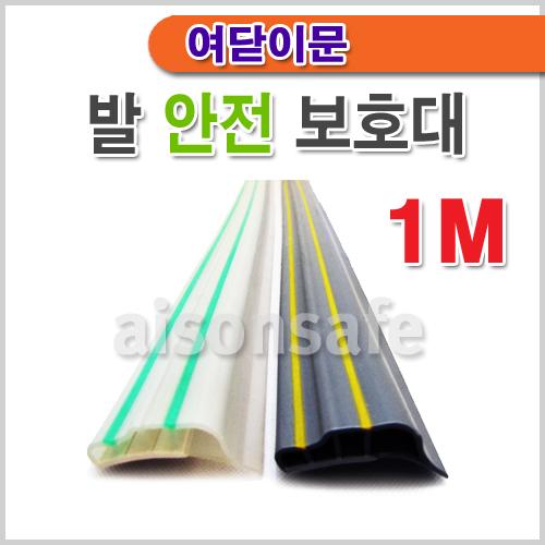 문밑틈 발끼임 보호쿠션 (1M)