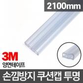 강화도어 & 미닫이문 손끼임방지 투명 쿠션캡 (2.1M)