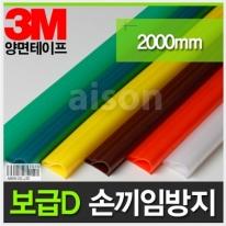 미닫이문 손끼임 방지대 _ 보급 D형 ( 2.1M )