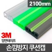 쿠션캡 미닫이문 손끼임 방지대 ( 2.1M )