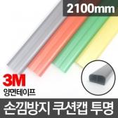 강화도어용 손끼임 방지대 _ 디럭스 D형 ( 2M )