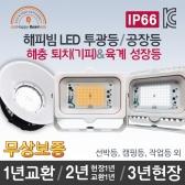 LED투광등/공장등/해충퇴치(기피)등/육계성장등