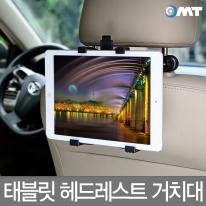 차량용 헤드레스트 태블릿거치대 OTA-BACK 아이패드