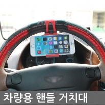 OMT 차량용 핸들장착 핸드폰 거치대 OSA-HD2 스마트폰