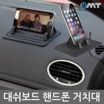 OMT 차량용 아이패드 갤럭시탭 태블릿 거치대 OSA-146