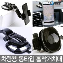 OMT 차량용 핸드폰 거치대 OSA-0510 각도조절 2중흡착