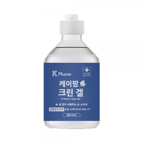 케이팜 손소독제 의약외품 인증 살균효과 99.9%