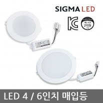 시그마 LED 매입등 다운라이트 4인치 10W 6인치 15W 수입 KC인증 매립조명 전구색 주백색 주광색
