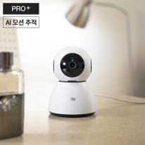 헤이홈 스마트 홈카메라 Pro+