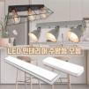 LED주방등 인테리어 주방등 모음