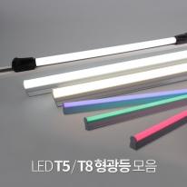 LED T5 T8 간접등 간접조명 모음