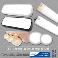 LED 욕실등 화장실등 방습등 모음