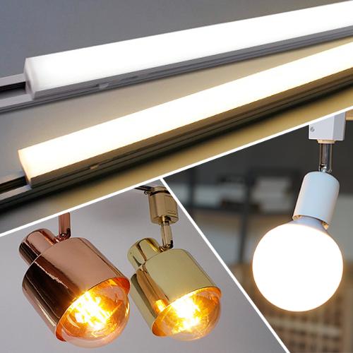 레일조명 레일등 LED 모음