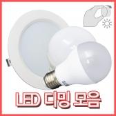 LED 디밍 조명모음