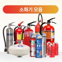 가정용소화기 투척용소화기 미니소화기 차량용소화기 휴대용소화기 자동확산소화기