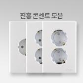 진흥전기 콘센트 모음 [IN]