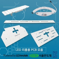 LED 리폼용 PCB 모음 모듈 방등 거실등 주방등 교체