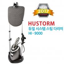 휴스톰 듀얼시스템 스팀다리미 HI-9000