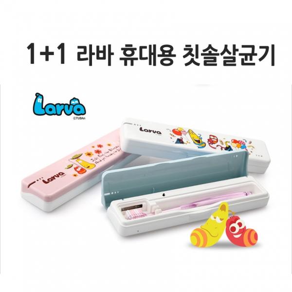 1+1 라바 휴대용 칫솔살균기 LV-01/UV자외선/국내생산
