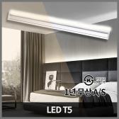LED T5 등기구 300mm 5w 간접등/간접조명/무드등/KS