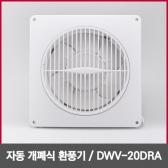 자동 개폐식 환풍기 DWV-20DRA