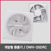 개방형 환풍기 DWV-25DRC