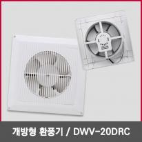 개방형 환풍기 DWV-20DRC