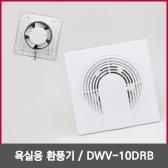 욕실용 환풍기 DWV-10DRB