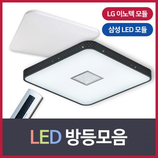 LED 인테리어 방등 모음/20평/30평/국내산 모듈/LED방등/셀프인테리어/천장등