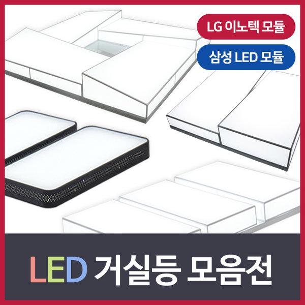 LED 거실등모음/삼성칩/LG칩/거실조명/셀프인테리어/20평/30평/천장등/인테리어조명