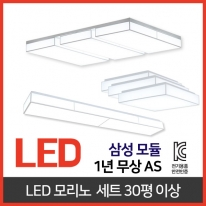 LED 알뜰 모리노 아트솔 패키지 30평형/인테리어조명