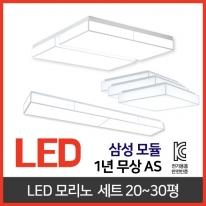LED 알뜰 모리노 아트솔 패키지 20~30평/인테리어조명