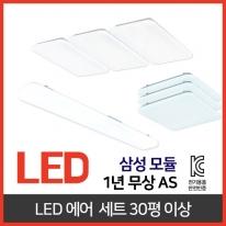 LED 알뜰 에어 패키지 30평형/인테리어조명