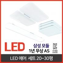 LED 알뜰 에어 패키지 20~30평형/인테리어조명
