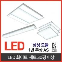 LED 알뜰 화이트 패키지 30평형/인테리어조명