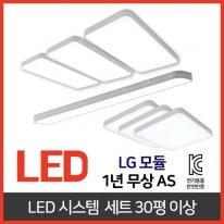 LED 시스템 패키지 30평형/인테리어조명(화이트,블랙) 인테리어조명