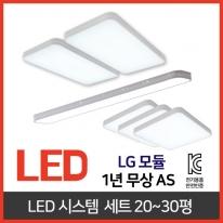 LED 알뜰 시스템 패키지 20~30평형(화이트,블랙) 인테리어조명