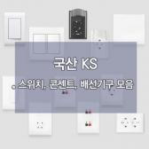 오딧세이/콘센트/스위치/4p/8P/CATV/맹커버/방우/전화/모듈라/KS