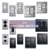 아루/콘센트/스위치/4p/8P/CATV/맹커버/방우/전화/모듈라/KS