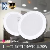 LED 6인치 다운라이트 안정기일체형 20W 전구색주광색